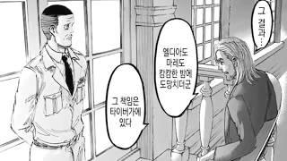 El manga mÁs emocionante de shingeki |  shingeki no kyojin 97 spoiler anÁlisis