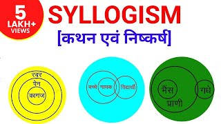 Railway Reasoning online class V.imp जरूर देखलेना //Syllogism in hindi //