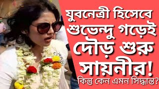 Perfect Politics/Sayani Ghosh is starting district tour from Midnapore as a youth leader. But why?