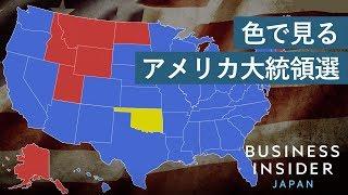 デモグラで分けるとこんなに違う、大統領選の全米支持者分布