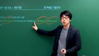 [전기산업기사/전기공사산업기사 필기] 2019년 1회 …
