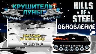 КРУТОЕ ОБНОВЛЕНИЕ HILLS of STEEL Сумасшедшие танки мульт ИГРА для детей tanks BATTLE video GAME kids