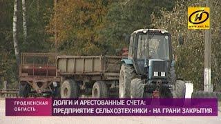 Предприятие сельхозтехники в Свислочском районе – на грани закрытия