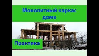 Монолитный каркас дома(Видео обзор монолитной коробки дома. В дальнейшем стены будут закладывать газобетоном. Если у Вас остались..., 2016-05-01T09:15:18.000Z)