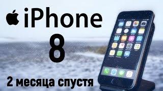 iPhone 8 два месяца спустя – опыт использования!