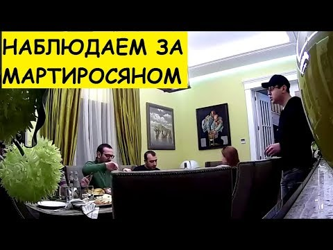 ПРАНК У ГАРИКА МАРТИРОСЯНА ВЗЛОМАЛИ КАМЕРУ ДОМА