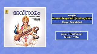 Amme bhagavathi - a song from the Album Devi Namam Sung by Devalakshmi