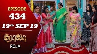 ROJA Serial | Episode 434 | 19th Sep 2019 | Priyanka | SibbuSuryan | SunTV Serial |Saregama TVShows
