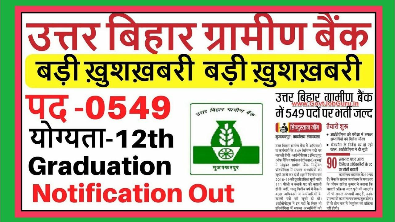 bihar gramin bank recruitment 2015-16