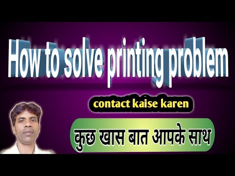 How To Solve Printing Problem || Contact M Tech Smart Print Ideas