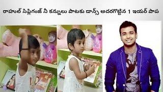 Rahul Sipligunj Nee Kannulu Cover Song By 1 Year Baby Girl Savaari Fasakpost