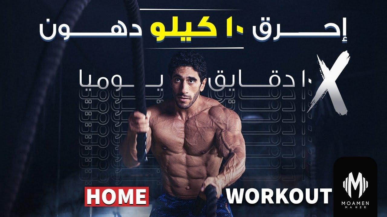 إتمرن في البيت وإعمل فورمة | فقط ١٠ دقايق يوميا | Home Workout