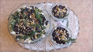 Слоёный салат с черносливом - очень вкусный!