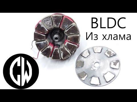 BLDC мотор из хлама своими руками. Часть 1я.