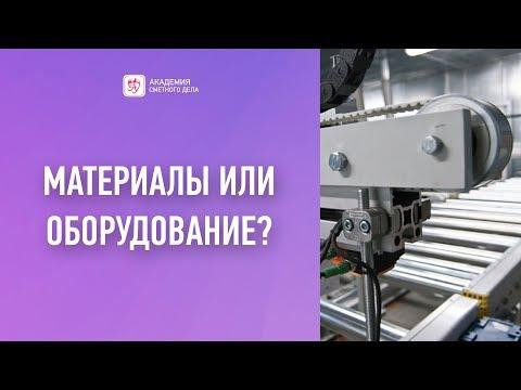Работа сметчиком в Москве -