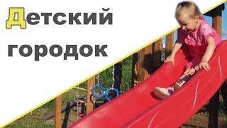 ДЕТСКАЯ ПЛОЩАДКА ДЛЯ УЛИЦЫ ♥ Обзор МАКСОН 11 детский игровой комплекс