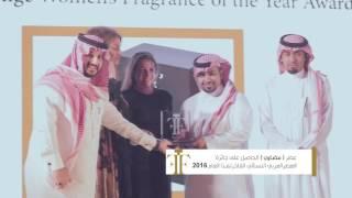 جوائز The Fragrance Foundation العربية بدبي 2016