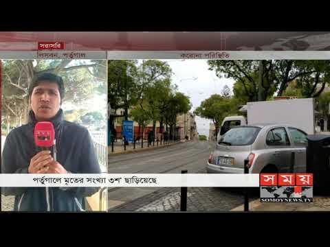 পর্তুগালে মৃতের সংখ্যা ৩শ' ছাড়িয়েছে | Portugal News Update | Somoy TV