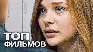 10 ФИЛЬМОВ С УЧАСТИЕМ ХЛОИ ГРЕЙС МОРЕЦ!