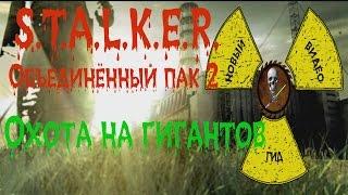Сталкер ОП 2 Охота на гигантов