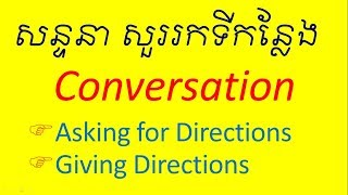 English Conversation Asking Direction Giving vs Direction Study English Khmer Socheat Thin
