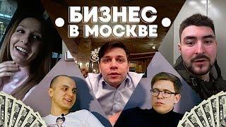 В МОСКВУ НА ЗАРАБОТКИ.  Как переехать в Москву без денег и начать зарабатывать