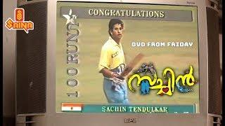 Sachin DVD Trailer | Dhyan Sreenivasan | Anna Rajan | Aju Varghese | Ramesh Pisharody