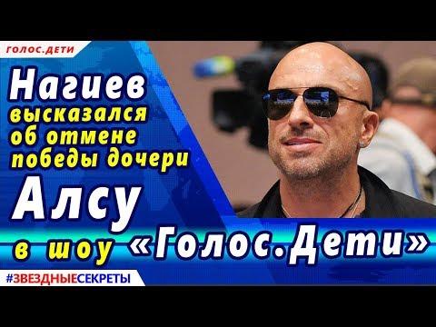🔔 Дмитрий Нагиев высказался об отмене  победы дочери Алсу в шоу «Голос.Дети»