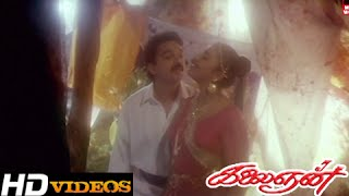 Dillu Baru Jaane... Tamil Movie Songs - Kalaignan [HD]