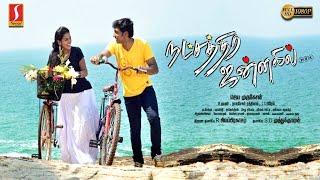 Natchathira Jannalil Tamil Full Movie | New Romantic Thriller Movie | Abishek Kumaran | Anupriya