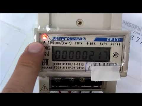 как обмануть счтчик энергомера се 208