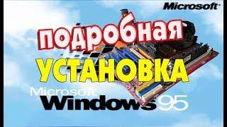 подробная установка Windows 95 на старый компьютер