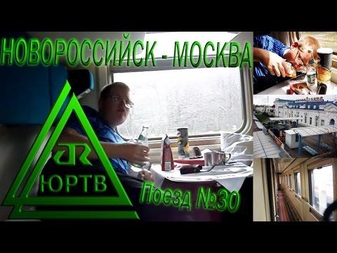 ЮРТВ 2011: Поездка в новом купе поезда №30 Новороссийск - Москва. [№0031]