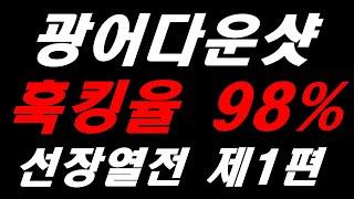 [2021 선상광어다운샷 강좌] 삼길포동성호 과학선생님…