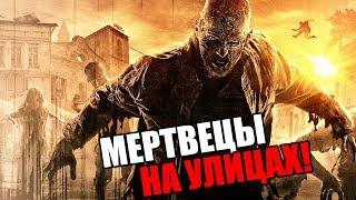 Dying Light Прохождение На Русском #4 — МЕРТВЕЦЫ НА УЛИЦАХ!