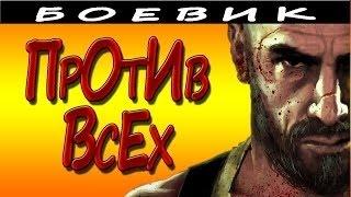 Криминальный фильм Против всех (2016). Русские боев�