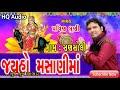 Jayho Masani Maa Pravin Luni Bhajan QH Audio New Gujarati Devotional Song 2018 Song