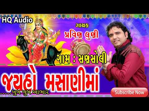 Jayho Masani Maa| Pravin Luni Bhajan QH Audio New Gujarati Devotional Song | 2018 Song