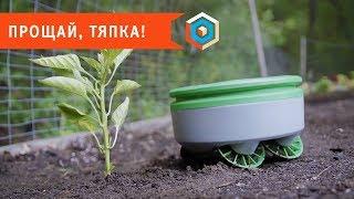 Сорнякам здесь не место: роботы для огорода
