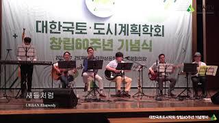 0064 학회창립60주년기념식 축하공연