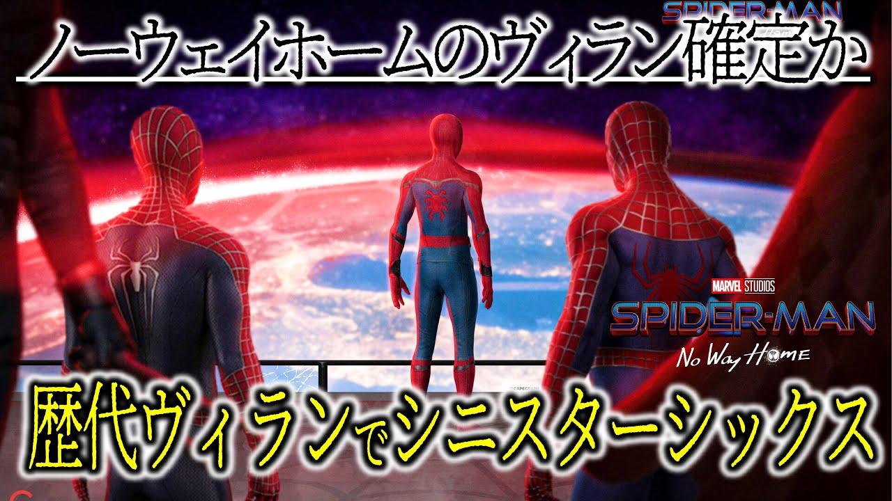 スパイダーマン/ノーウェイホームに歴代ヴィランのシニスターシックス登場!