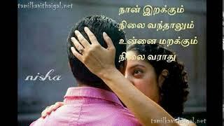 Profile Status Video   Tamil kavithai மறக்காத நிலை உன் மீதான அன்பு