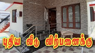2 Bhk Independent House for Sale near me Tirunelveli Town West | New Building | நெல்லை