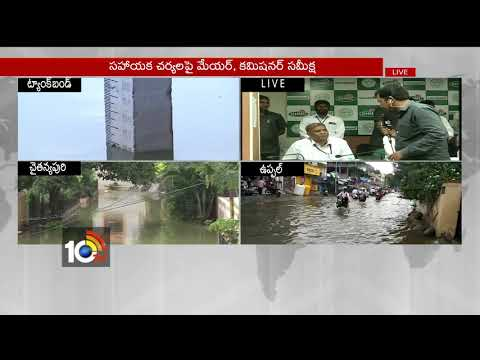 Mayor  & GHMC Commissioner Review on Rain Water Storages In Inland areas | Hyderabad | 10TV