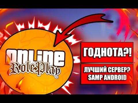 ONLINE RP - ЛУЧШИЙ СЕРВЕР SAMP ANDROID?!