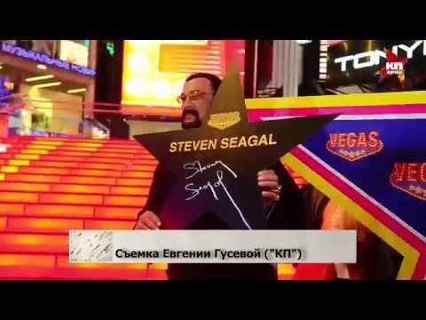 """Стивен Сигал подписал звезду на московской """"Аллее Славы"""""""