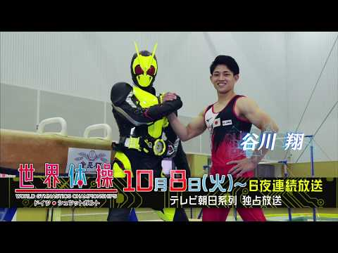 仮面ライダーゼロワン 世界体操 CM スチル画像。CM動画を再生できます。