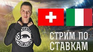 Швейцария Италия Бельгия Чехия Испания Грузия Прямая трансляция прогнозов на футбол