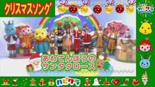 手遊び童謡専門チャンネル「子育てTVハピクラ」 【クリスマスの歌】あわ...