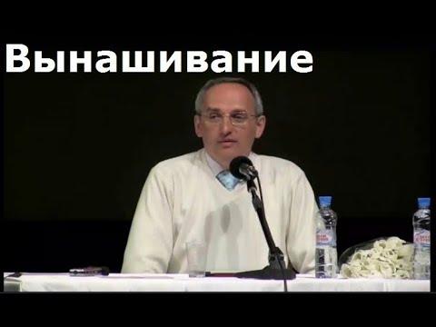 Торсунов О.Г.  Вынашивание